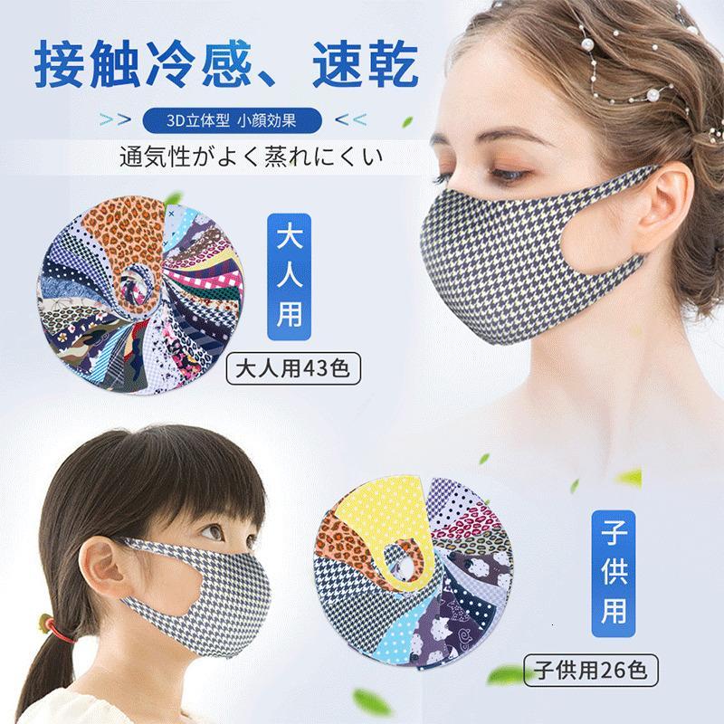 Adulte Ice Soie Coton Motif Mode Enfants Imprimé camouflage pour hommes et à la poussière Masque respirante femmes