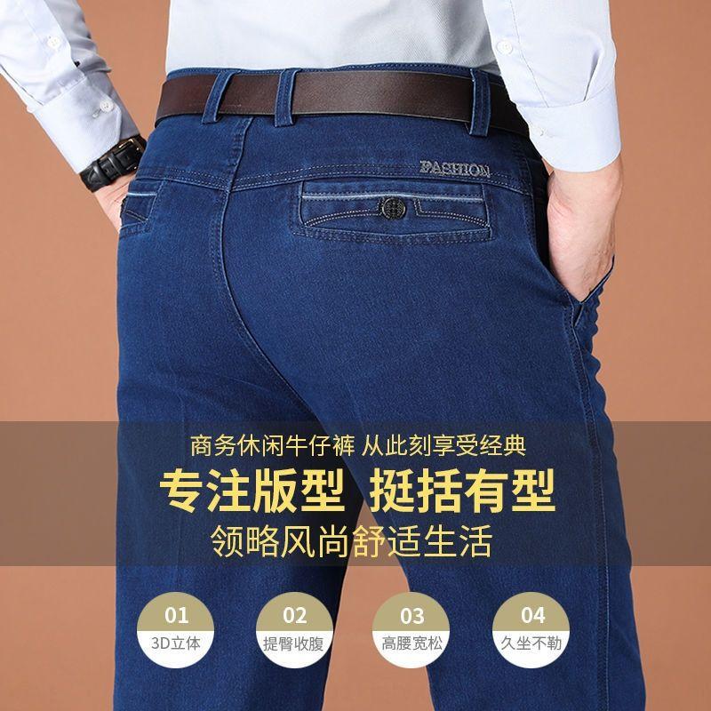 ctwLl Летние тонкие джинсы среднего возраста Брюки и джинсы и пожилых людей высокой талии рыхлый глубокий промежность стрейч папа прямые случайные мужские брюки