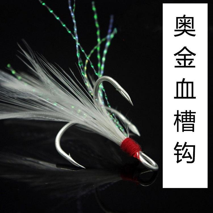 Aojin Sanben surco de la sangre de lana Oginza de tres libros de horquilla engrosada estañado ST41 Sanmao gancho Haiyu carretera asiática placa de hierro gancho de lana lazo