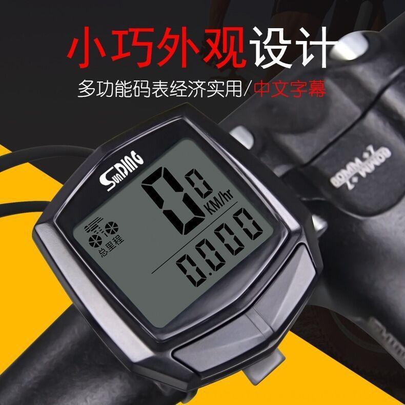 SD-581 Shundong Sunding com fio código montando velocímetro odômetro bicicleta bicicleta chinês e Inglês code metros idnOT