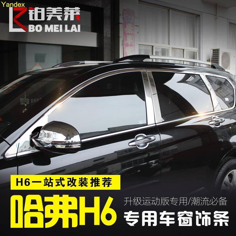 Yandex HighQuality window trim Stainless steel decoration strip Auto parts decoration 8pcs for HAVAL H6