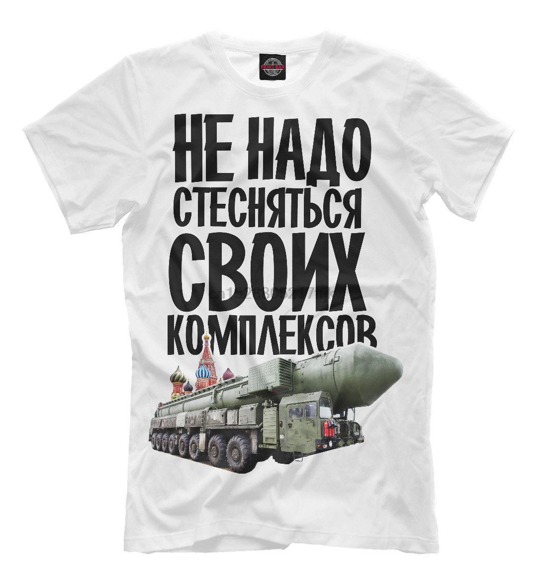 2020 Summe Hip Pop Komik Tişört Yaz Tee Gömlek Homme Tüm Rusya Yeni Tişört Rusya Moskova Sembolizm Ornamentband Gömlek
