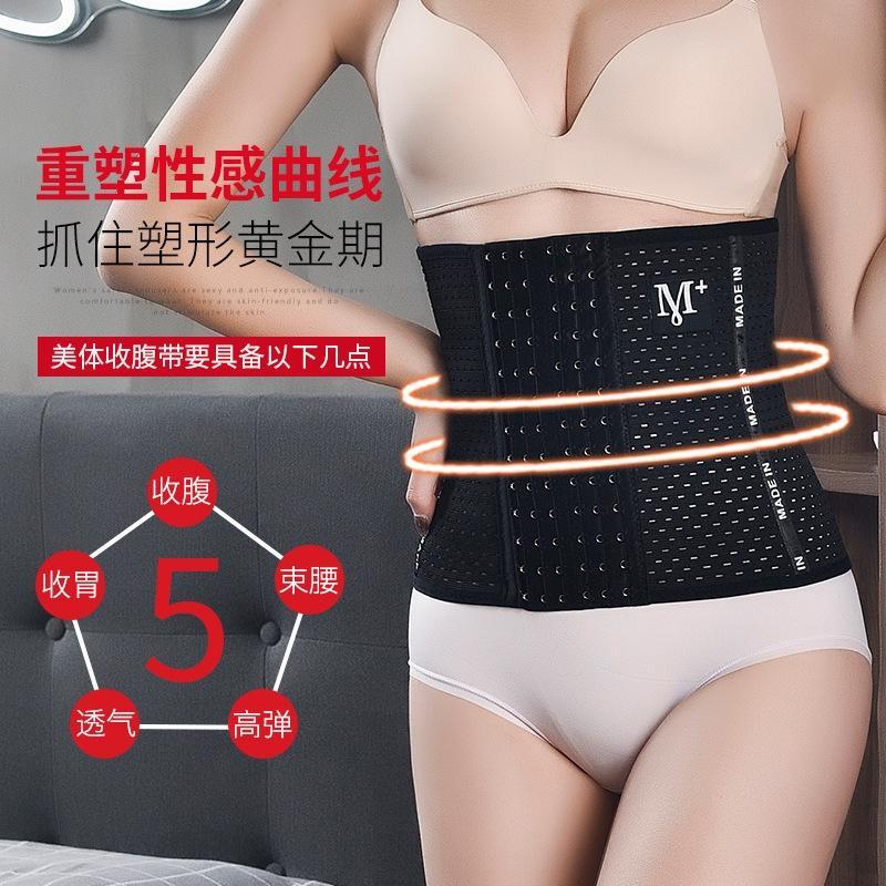 UafIo M + carta de plástico roupas Shapewear selo shapewear cinto de cinto de cintura cinto cinto de pós-parto das mulheres corpo-shaping barriga das mulheres