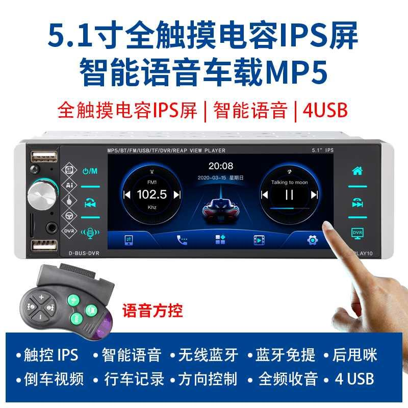 5,1-Zoll-Full-Touch-kapazitive IPS-Bildschirm intelligenten Spricht Auto MP5