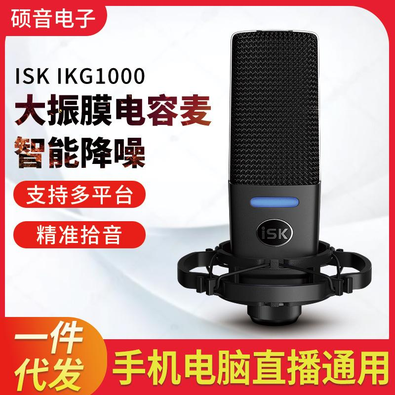 ISK IKG1000 Kondensatormikrofon Mikrofon Mobiltelefon Computer Karaoke Live Equipment Full Set Anruf Weizen SPECIAL für Recordi