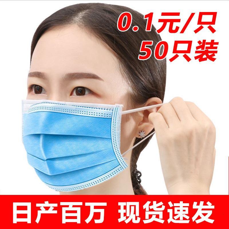 máscara descartável protecção de três camadas civil, incluindo meltblown à prova de poeira respirável à prova de poeira 50 sacos