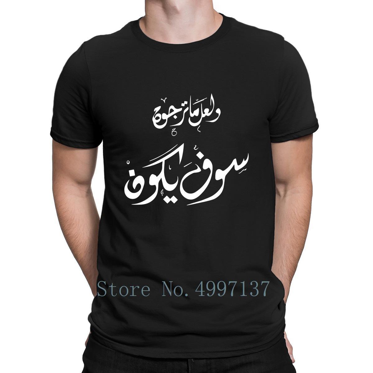 Deseos árabe camiseta del algodón del verano ropa normal Personalizar O-Cuello de camisa floja informal