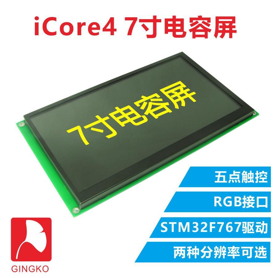 iCore4 7 inch LCD module capacitance screen touch TFT STM32 development board sensor