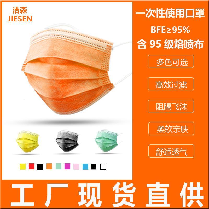 Meltblown Bezi Portakal Rengi Üç Katlı Maske ile Erkekler ve Kadınlar Yetişkinler için Ulusal Standart Tek Koruyucu