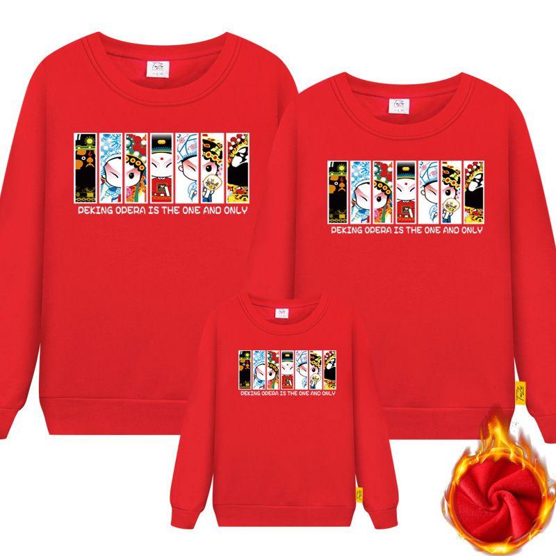 2020 nouveaux automne et vêtements d'hiver pour les enfants des parents de la mode Opéra de Pékin Guochao col rond Pull en peluche pour une famille de