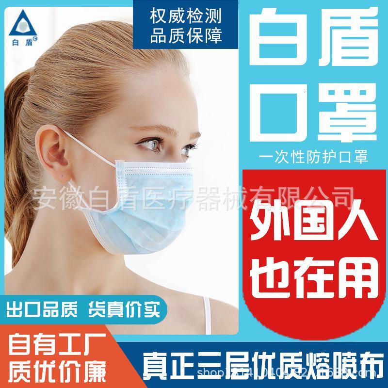 Monouso di protezione a tre strati Maschera con Melt strato soffiato, Polvere Haze, traspirante, blu e bianco per studenti adulti
