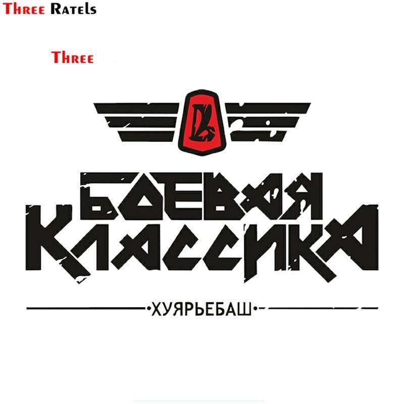 Drei Rates Trl711 # 10x15cm kämpfen klassisches Zhiguli Vaz Lada Auto lustige Aufkleber und Abziehbilder