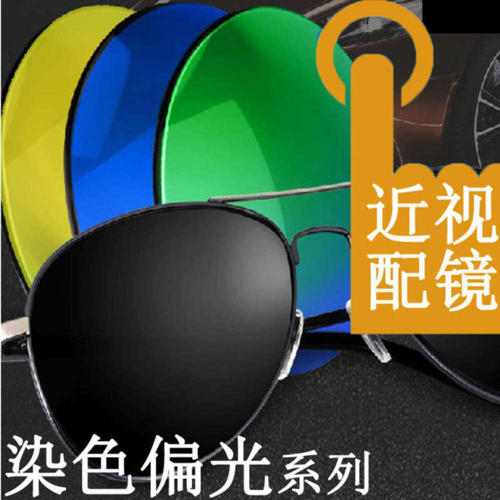 polarized Dye be can light with matched myopia sunglasses, moving heart toad glasses, sunglasses OEM
