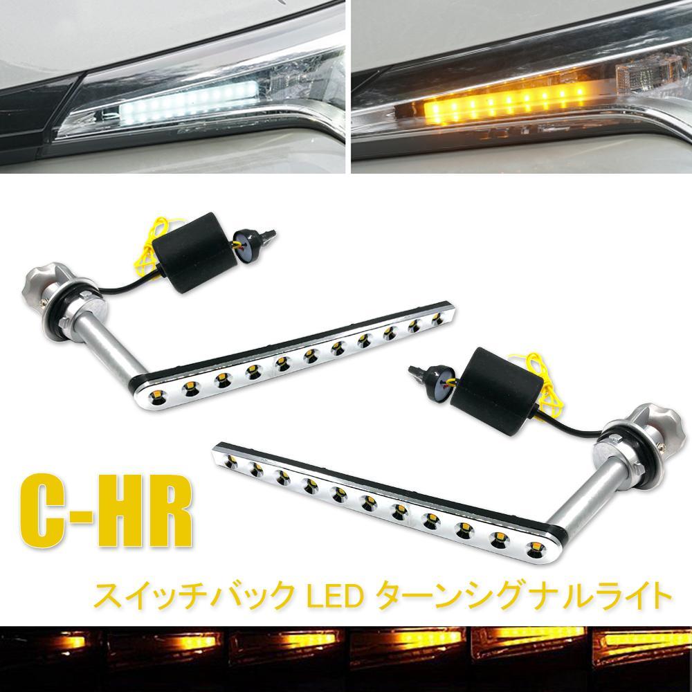 Bau15s LED DRL Torna Yanıp Sinyal Sarı Işık C-HR 2017-19 için Gündüz Koşu Işık Chr 2019 Aksesuarları için