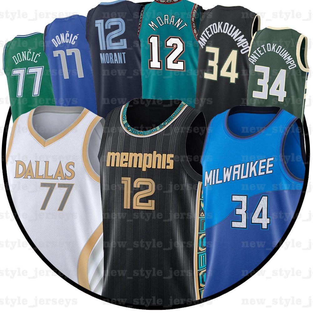 12 JA MORANT 77 LUKA 34 GIANNIS JERSEY 남자 DONCIC ATTETOKOUNMPO NCAA 2021 도시 농구 유니폼