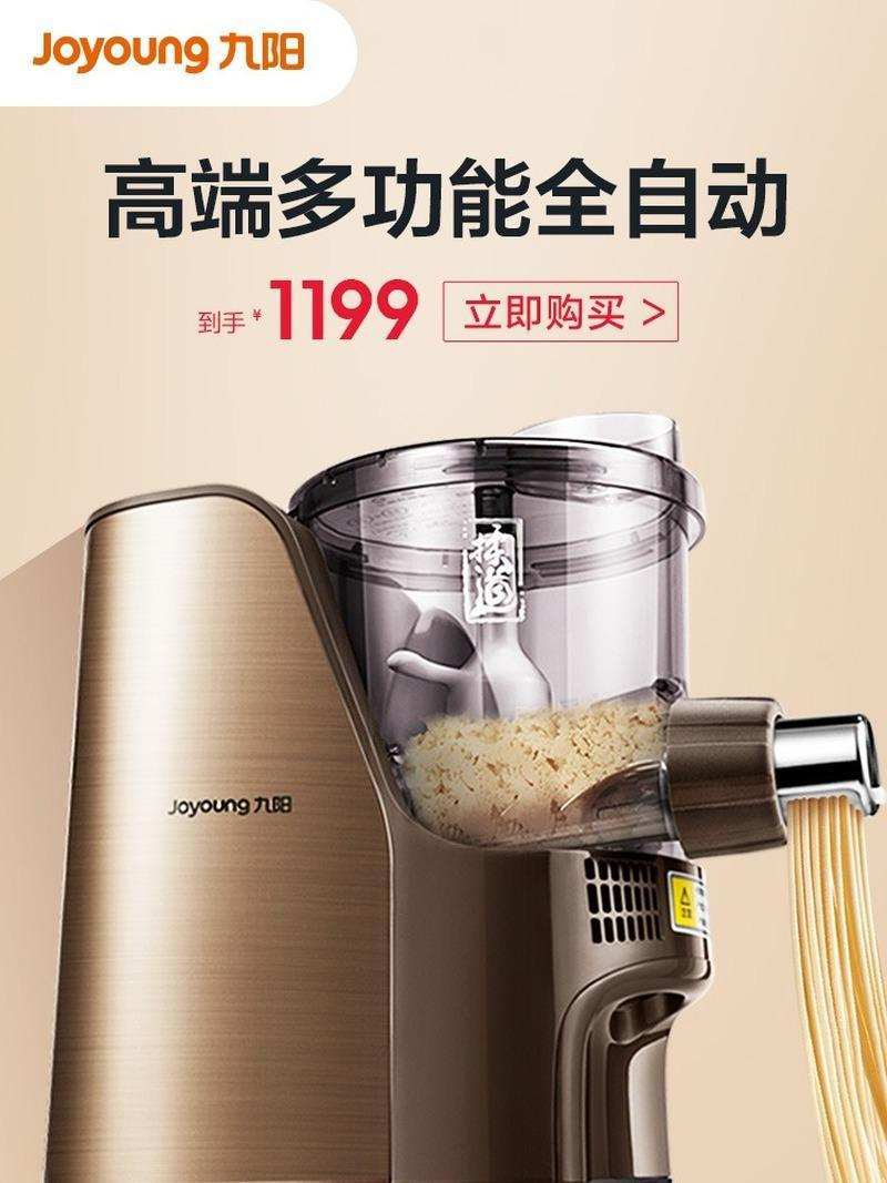 Joyoung Vertical automatic noodle machine home high-end intelligent luxury version of the new L12 pasta machine