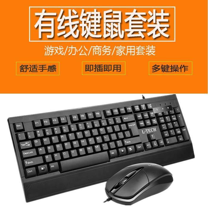 Ordinateur USB filaire Clavier Souris Set Business Desktop Bureau Bonne Souple