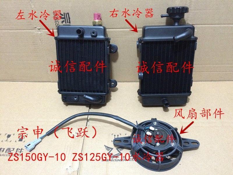 Zongshen двигатель мотоцикла 150cc zs150gy-10 zs125gy система 125cc воды окно масляный радиатор радиатор охлаждения vTOf #