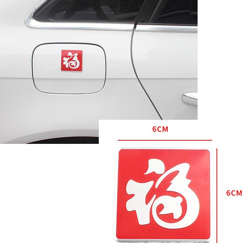 1X للجميع نوع السيارة ملصقا FU الصينية الأحرف الأحمر الذهبي شارة التصميم الخارجي ملحقات الجبهة الخلفية غطاء الباب الوفير الباب ورقة
