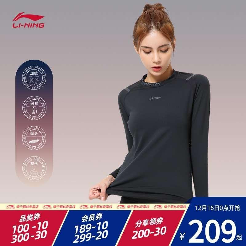 Li Ning Yoga kadın Sonbahar ve Kış Peluş Kalınlaşma Koşu Egzersiz Moda Açık Fitness Suit