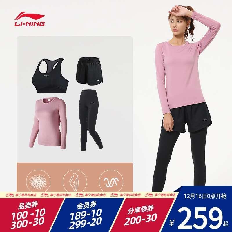 Li Ning Fitness Frauen Herbst und Winter Verdickte Plüschlauf Yoga Anzug Dichtem Body Suit Langarm