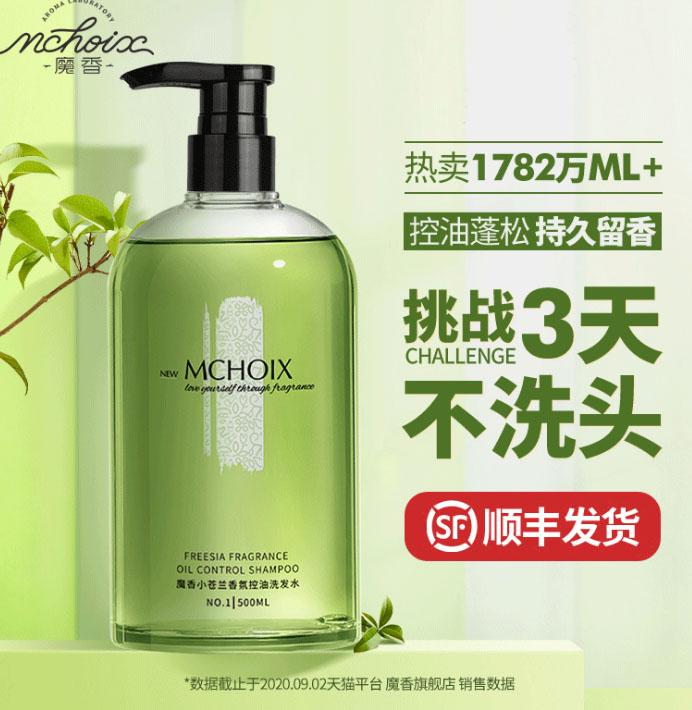 limengran Magic fragrance amino acid shampoo, no silicone oil fluffy refreshing oil-controlled Shampoo Wholesale Freesia Shampoo