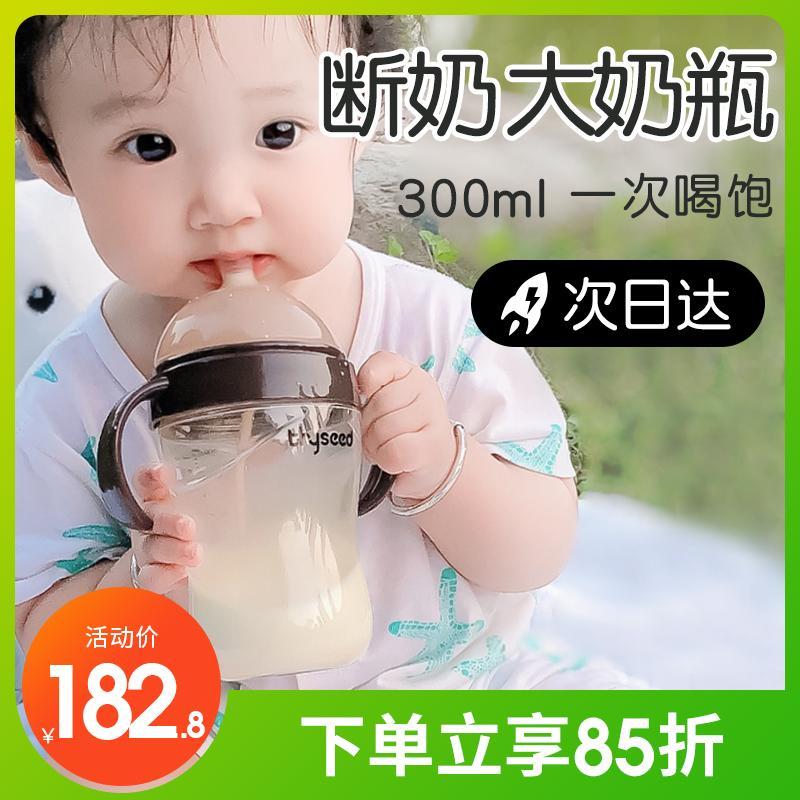 Shixi straw bottle big baby PPSU drop resistant drinking cup newborn infant weaning artifact imitating breast milk