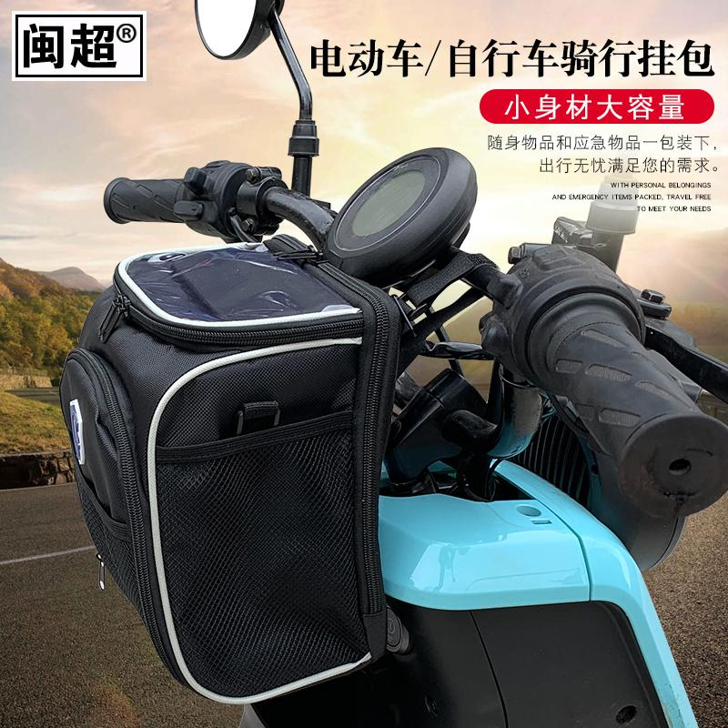 Folding bicycle head bag for electric bicycle charger bag with U1 hook / US guitar bag, front pocket with a6391