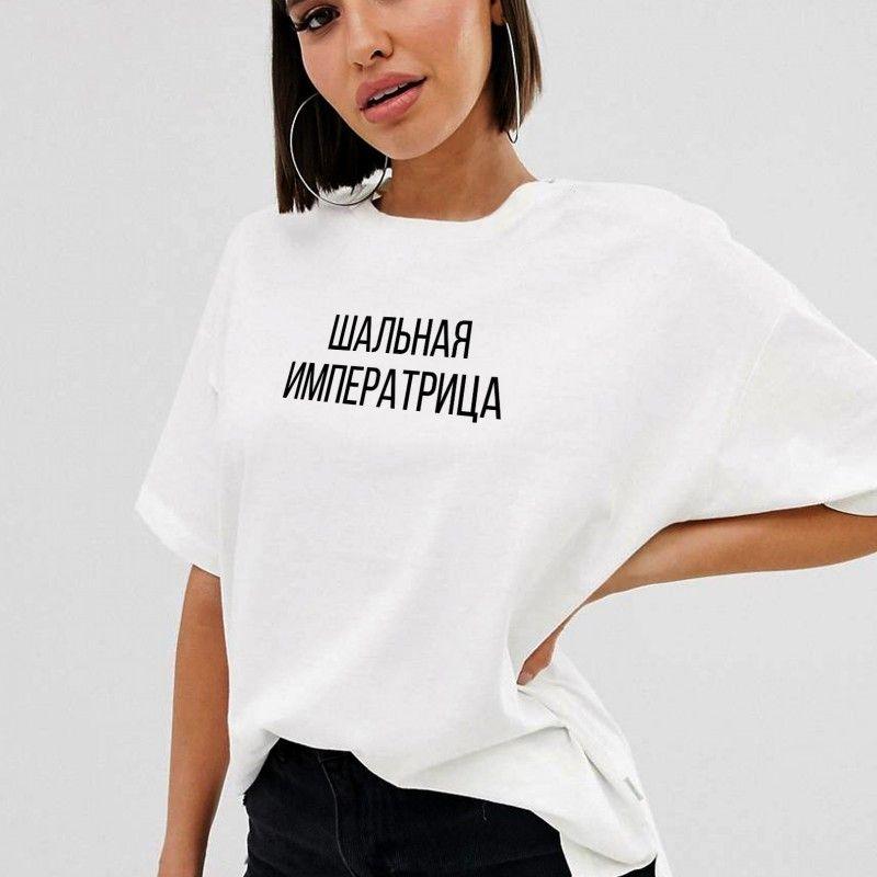 Fou impératrice russe lettre inscriptions imprimer chemises solides manches courtes à manches courtes t-shirt femmes décontracté été dame mode