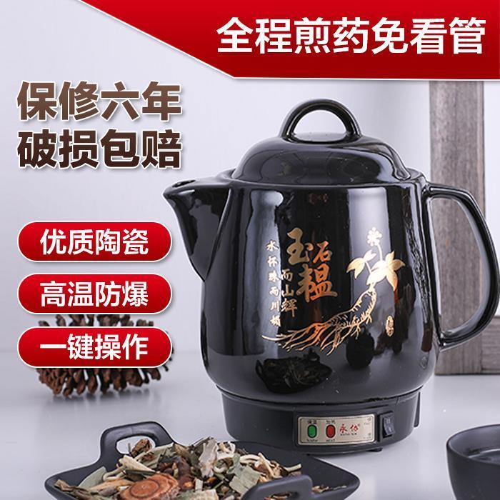 Китайский горшок полный автоматический отвар горшок кипящей электрический здоровье керамический жареный китайский мне