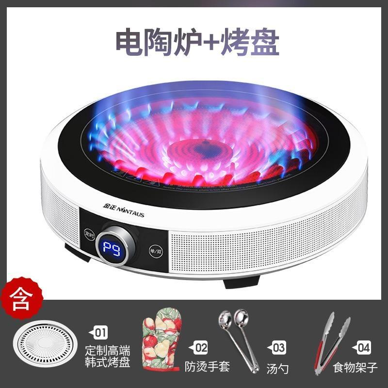 Jinzheng electric pottery household round stir-fry small mini induction cooker small stove electric light wave furnace