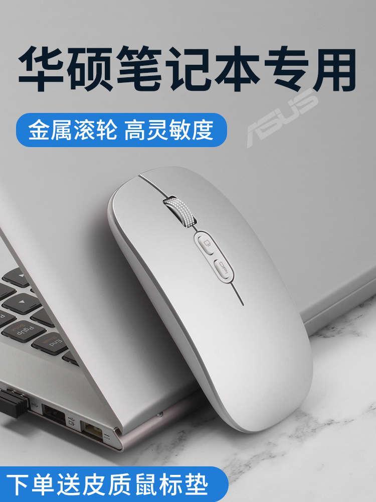 Adatto per Asus Laptop Wirels Bluetooth Mouse senza ricevitore Silent Femmina Universale Ricaricabile Self Illimitato Tianxuan