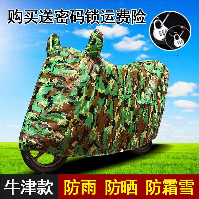Pedal motorcycle electric vehicle battery sun and rain anti frost snow dust proof thickened 125 car cover
