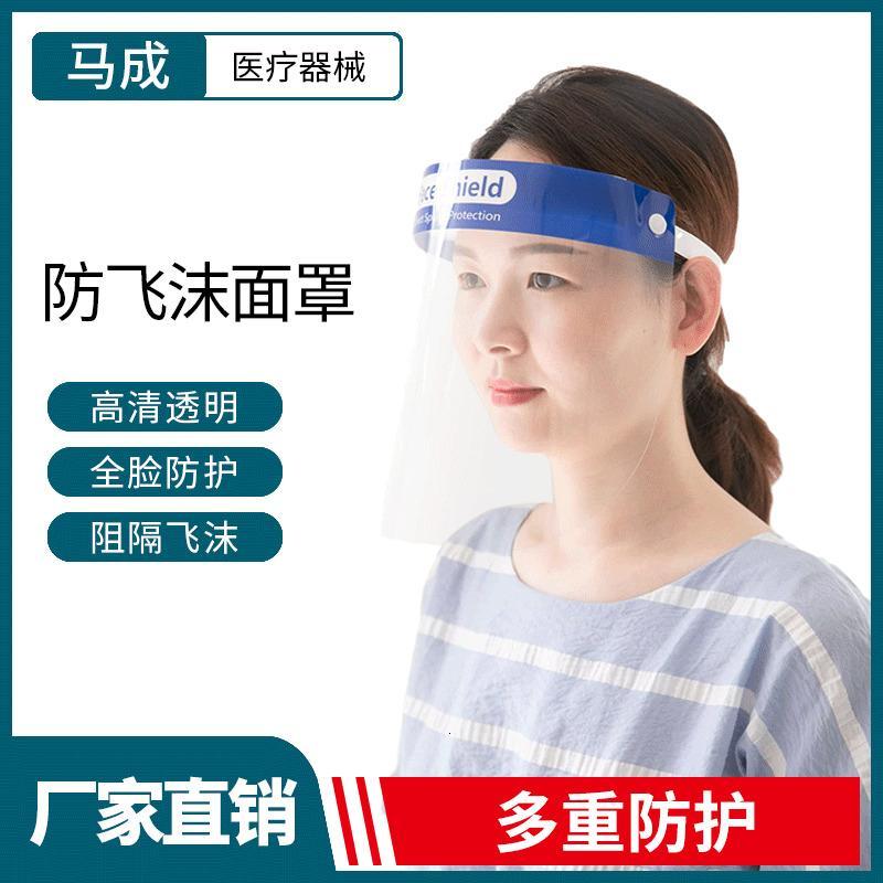 High Definition PET PET Transparente Schutzmaske ist angenehm zu tragen und kann Schaum auf dem Kopf verhindern