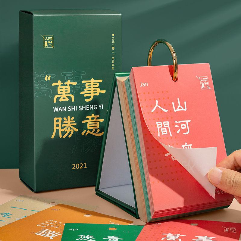 20201205 Calendar 2021 Chinese style table calendar personalized creative tabletop decoration inspirational sentences