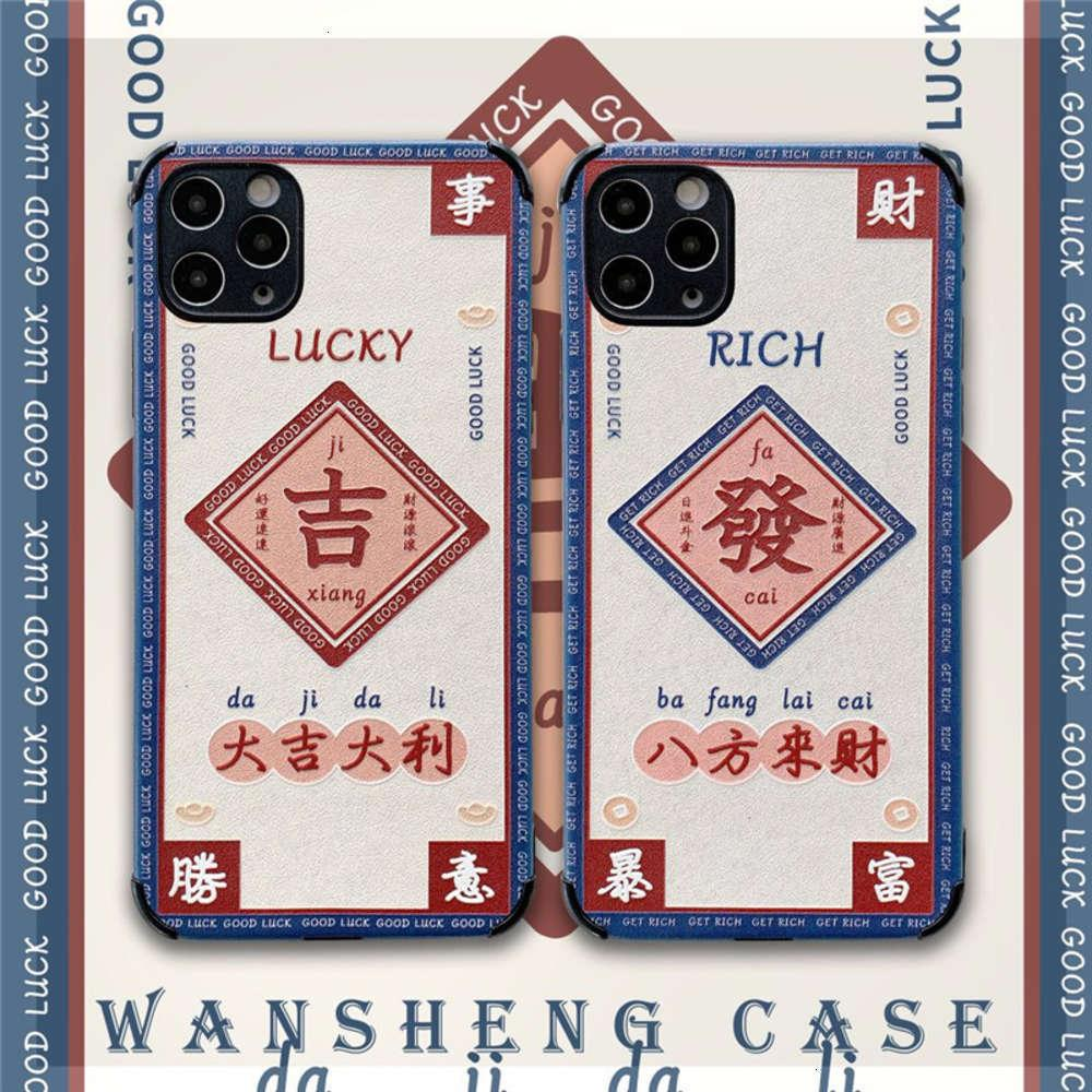 Play win auspicious text 12 11pro max X XS XR / SE mobile phone case vip 7p female 8plus silk package camera protective4fre