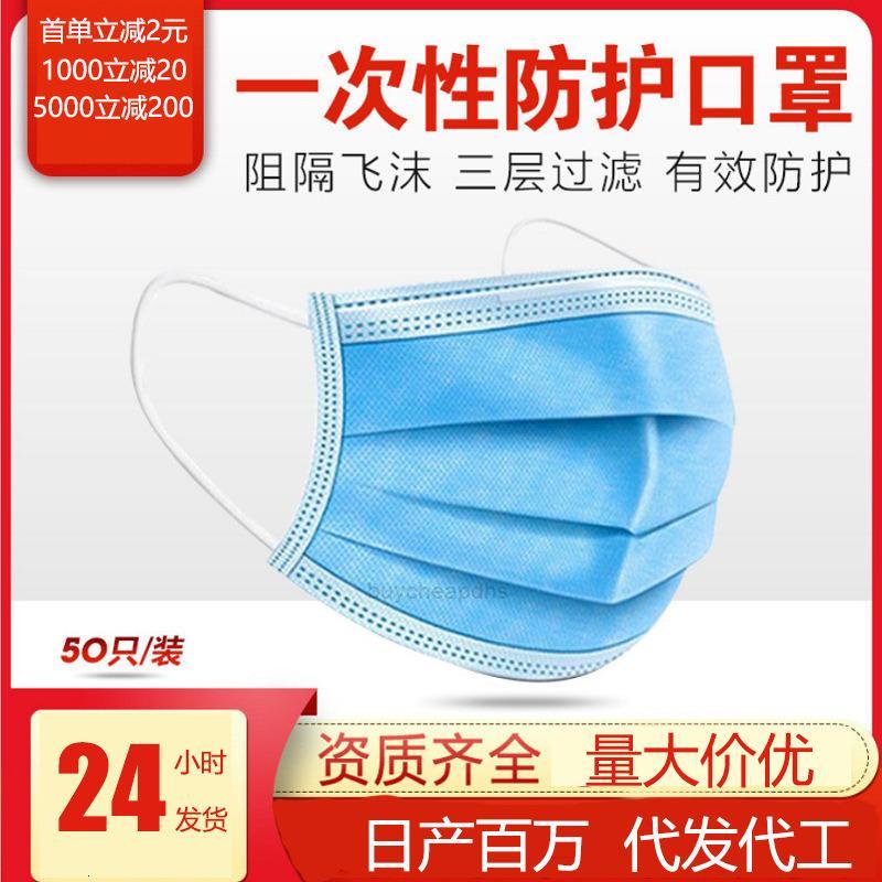 Máscara descartável adulto Três camada de proteção Civil (incluindo pano derretido) XH4P45