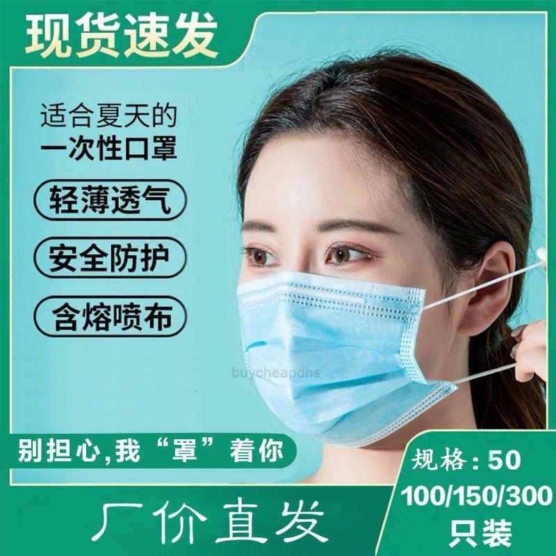50 masques de protection à trois couches à trois couches de trois couches sont sûrs, respirant et anti-poussière XHVOYO