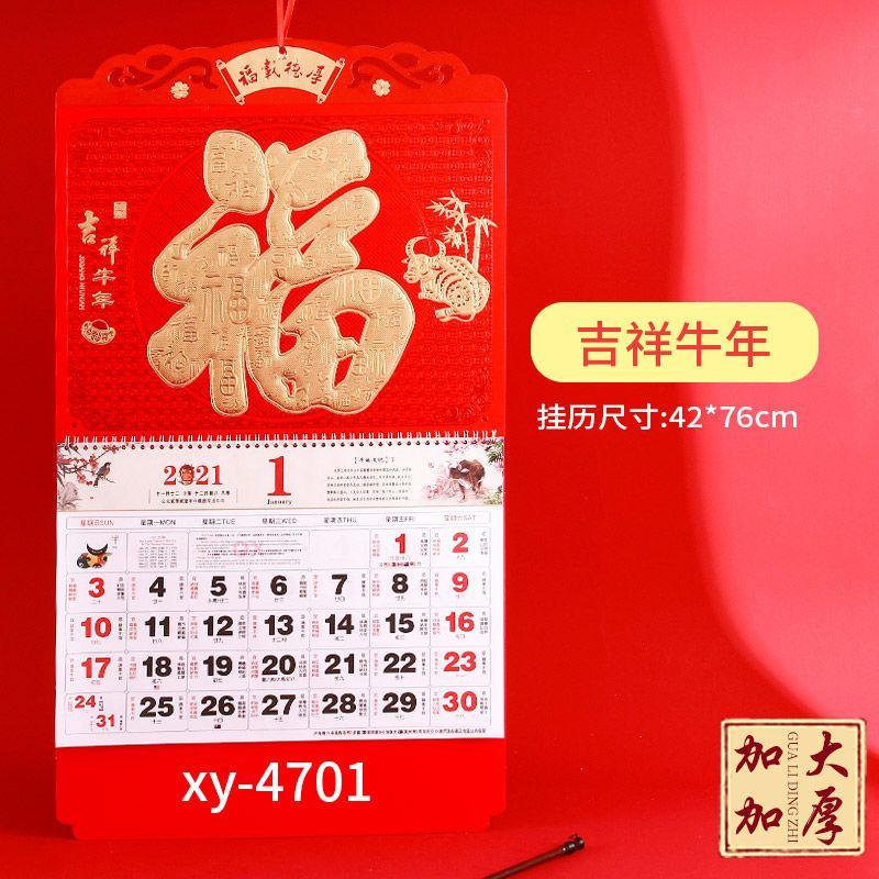 20201205 Calendário 2021 novo calendário