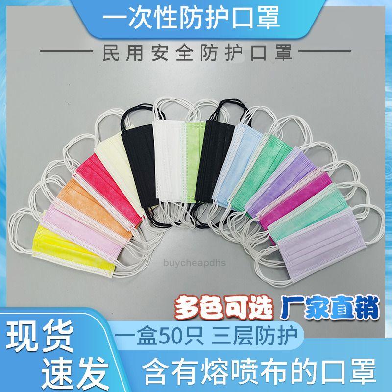 Blanc Couleur Rose Vert Violet Bleu Bleu Black Black Masque jetable pour une utilisation civile XHHTQP