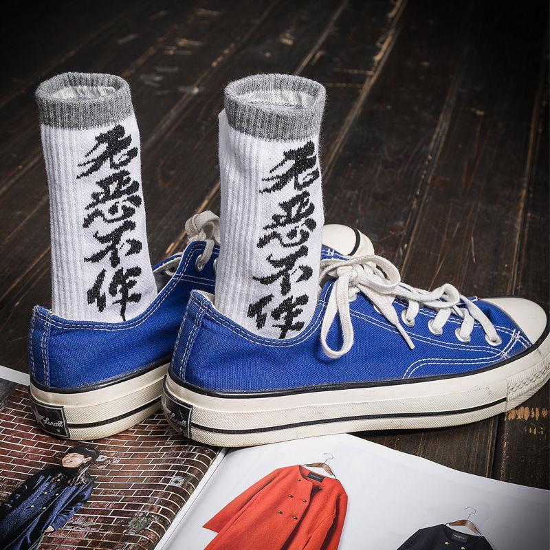 Chaussettes hommes mrgoldenbowl concenette caractères chinois imprimés coton unisexe équipage occasionnel hommes