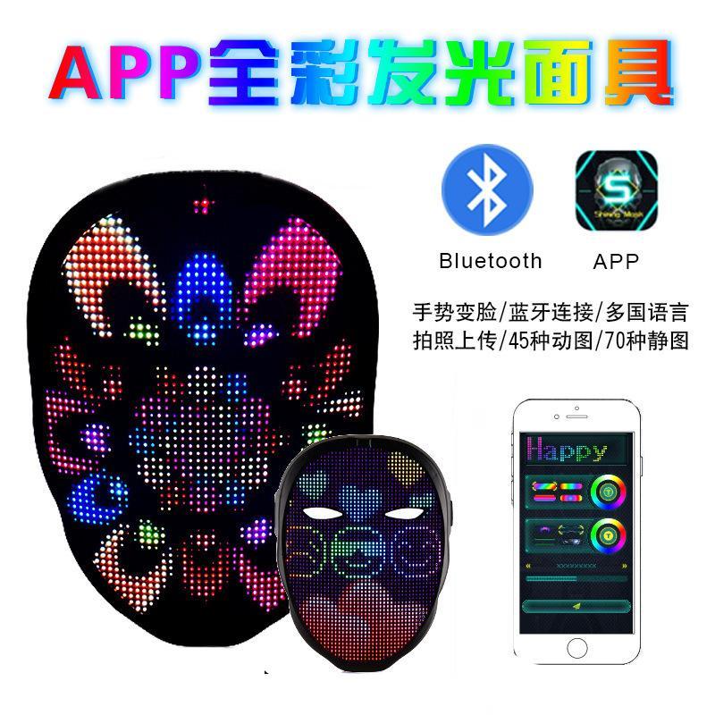 Полное приложение Magic Color Led Face, изменяющая светящиеся маска Хэллоуин Party Dance Bar Ночной клуб Atmosphere Освещение