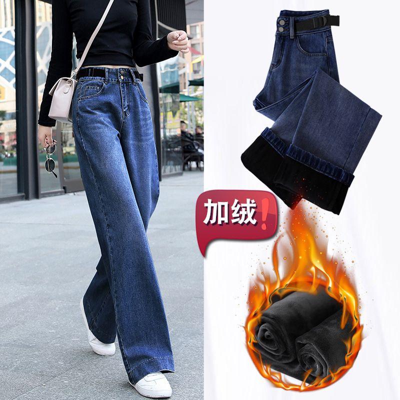 High waist jacquard warm jeans women's loose and thin autumn winter 2020 new Korean wide leg drop pants