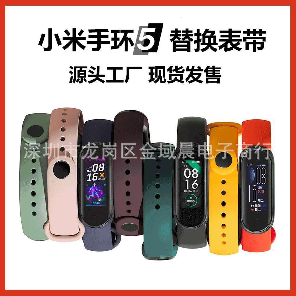 Suitable for millet Bracelet 5 sports multicolor waterproof replacement wristbandjk