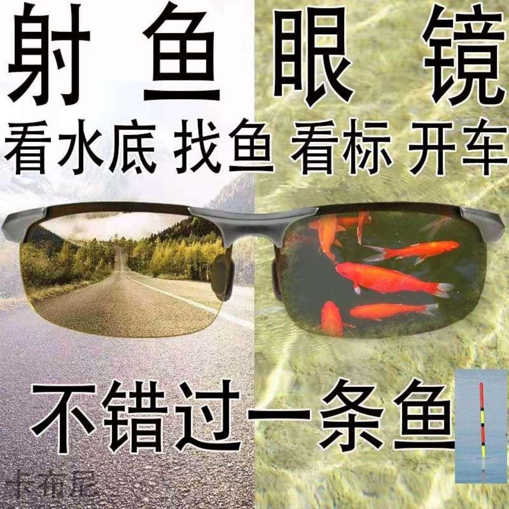 Driving Shooting Gläser Angeln Spezielle Fische Outdoor High Definition Polarisation Spiegel Männliche Farbe Ändern Intelligenter Tag und Nacht