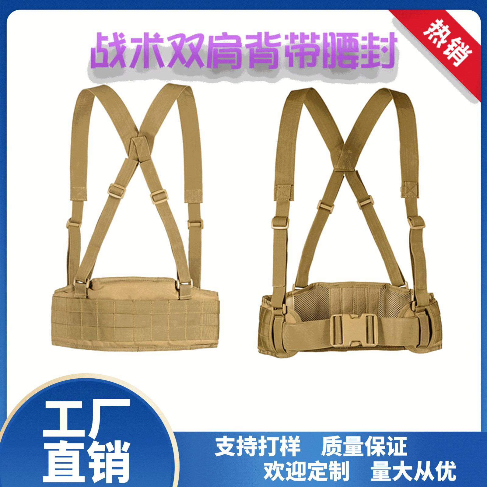 Nylon Tactical Molle Convenient Double Shoulder Strap Waist Cover Outdoor Sports Special Training Multifunctional Belt
