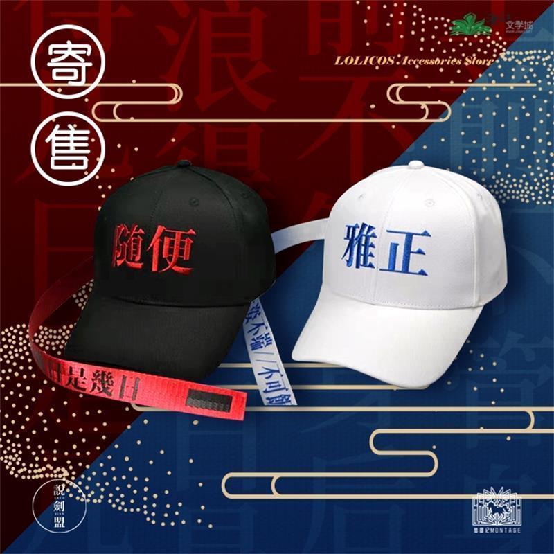 Mo da dao zu shi grandmaster من زراعة الشيطون wangji wuxian الأزياء بلغت ذروتها كاب الرجال النساء البيسبول قبعة طالب تأثيري الدعائم