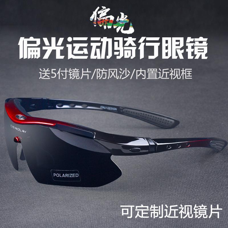 Bisiklet renk değişikliği polarize miyopi erkekler ve kadınlar açık spor rüzgar geçirmez kum dağ bisikleti gözlük profesyonel ekipman