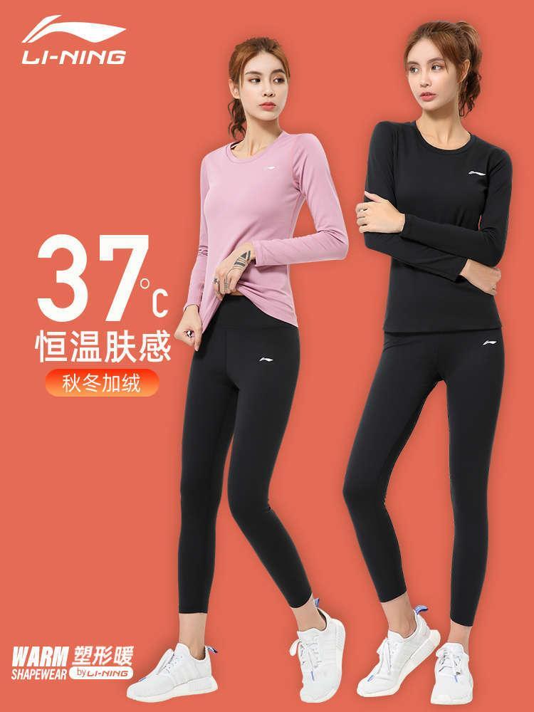 Li Ning Yoga Traje de Deportes Sports Women Ropa interior Peluche engrosado Otoño e Invierno Corriendo Ropa de Fitness Mangas largas