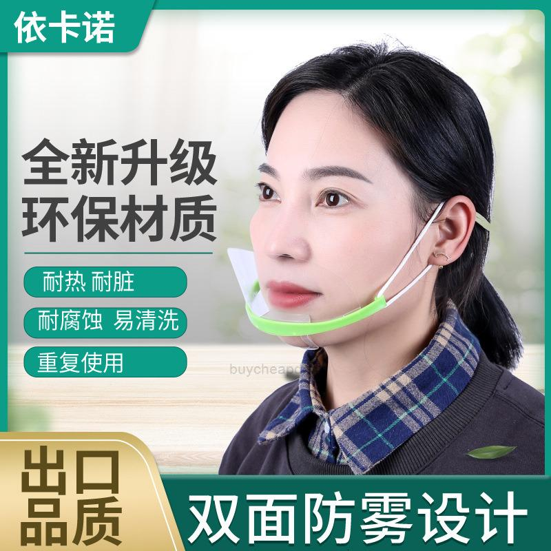 Masque de bouche en plastique pour la cuisine de cuisine xhajj1
